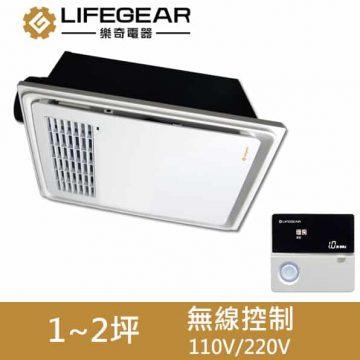 Lifegear樂奇-小太陽-暖房乾燥機(搖控式)BD125R
