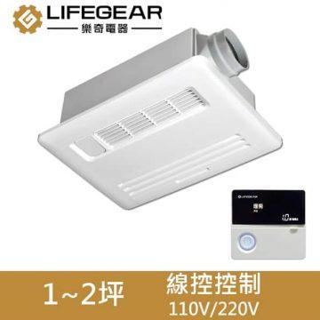 Lifegear樂奇-暖房暖風機BD-135/235L-N