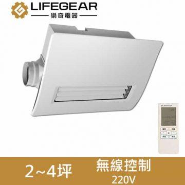 Lifegear樂奇-暖房乾燥機(搖控)BD265R
