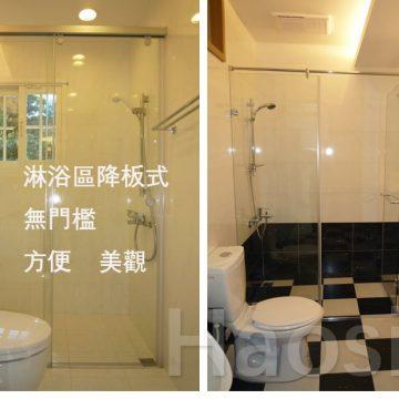 淋浴區地板降板式(無門檻)施做參考