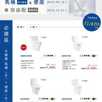 TOTO最新優惠商品--延長優惠至8月底!!
