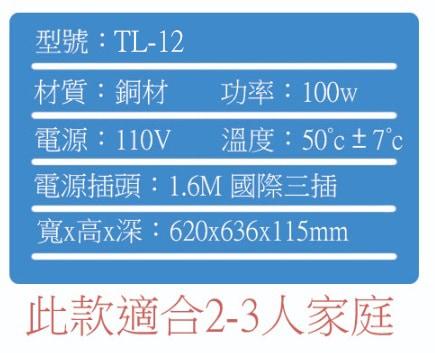 TL-12-2