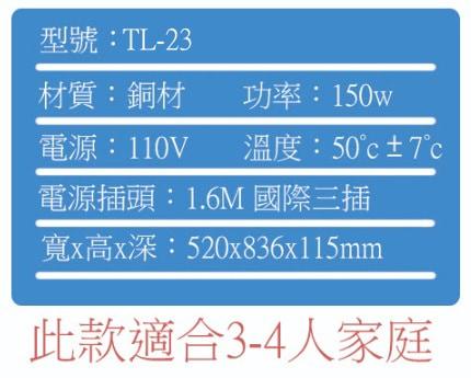 TL-23-6