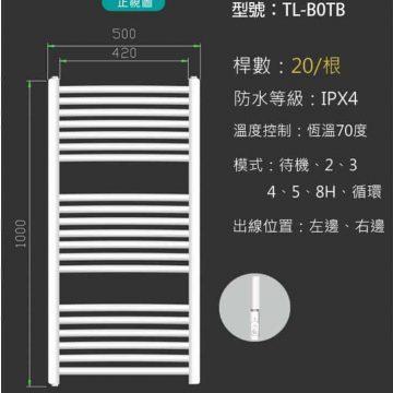 TL-B0M1電熱毛巾桿50cm溫控/恒溫二種
