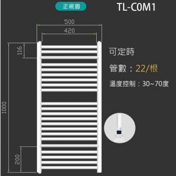 TL-C0M1電熱毛巾桿50cm溫控/恒溫二種