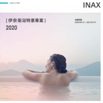 2020日本INAX超優惠專案至2021年1月底