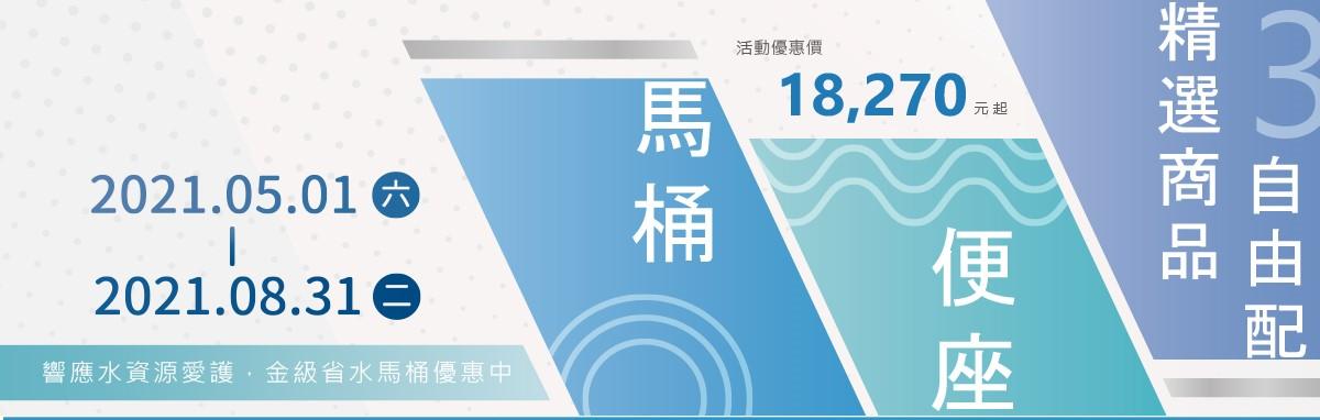 TOTO衛浴最新優惠方案至2021.08.31止