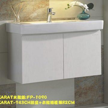 KARAT-742CH臉盆+木紋浴櫃組82cm 特價中