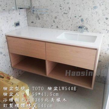 TOTO-LW540E 臉盆訂製浴櫃
