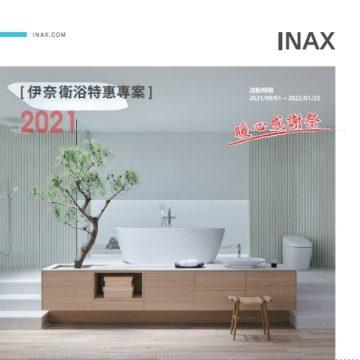 INAX衛浴最新優惠方案至2022.01.23止